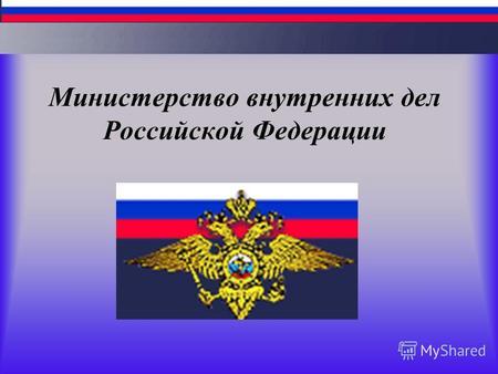 Презентация на тему Отчет о прохождении производственной  Министерство внутренних дел Российской Федерации