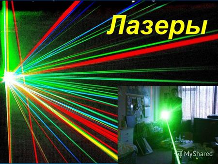 Лазеры Лазеры Light Amplification by Stimulated Emission of Radiation.