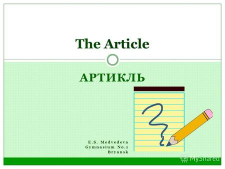 АРТИКЛЬ The Article E.S. Medvedeva Gymnasium No.1 Bryansk.