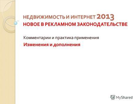 PDF Раскрытия информации путем ее опубликования в сети