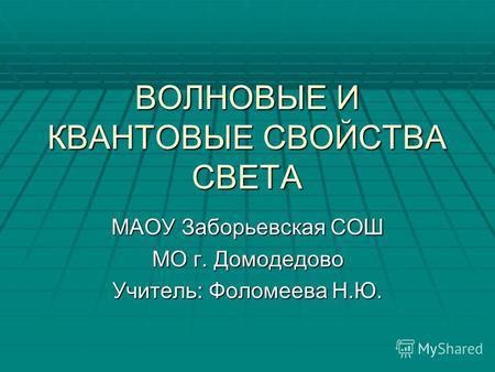 Год Света И Световых Технологий Презентация