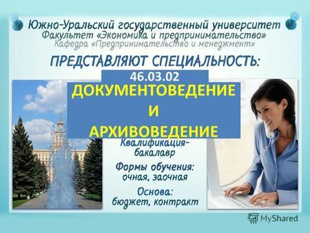 должностная инструкция делопроизводителя в администрации поселения - фото 5