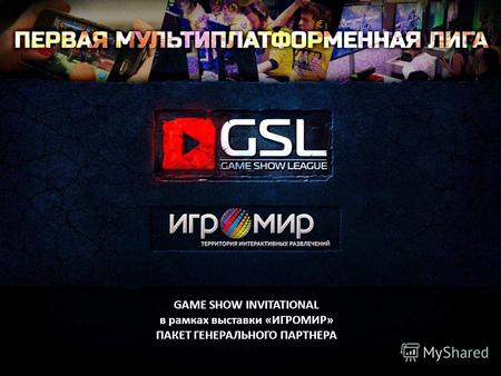 GAME SHOW INVITATIONAL в рамках выставки «ИГРОМИР» ПАКЕТ ГЕНЕРАЛЬНОГО ПАРТНЕРА.