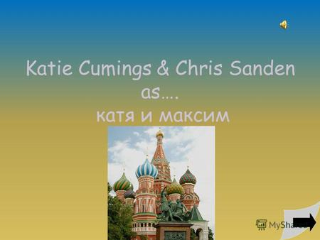 Katie Cumings & Chris Sanden as…. катя и максим Slide 1.