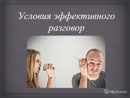 Как сделать речь красноречивее