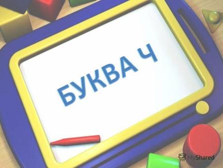 учимся писать слова с мягким знаком