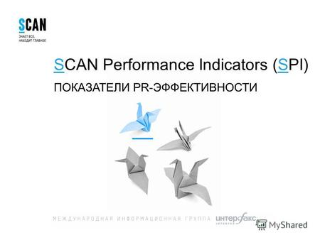 ПОКАЗАТЕЛИ PR-ЭФФЕКТИВНОСТИ SCAN Performance Indicators (SPI)