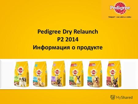 Pedigree Dry Relaunch P2 2014 Информация о продукте.