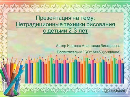 Картинки для рисования с детьми 2 лет