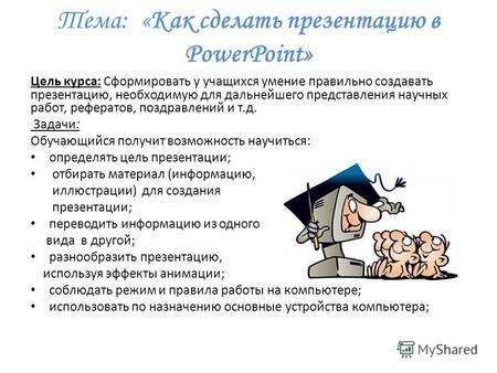 http://www.myshared.ru/thumbs/9/908302/big_thumb.jpg