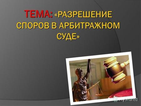 место разрешения споров в арбитражном суде