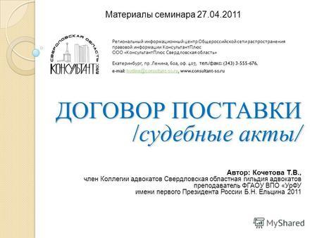 По договору консигнации наша организация ООО ( на общем...)
