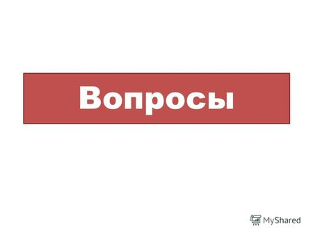 Вопросы Общие вопросы 1. Если сказуемое выражено самостоятельным глаголом (to be, can, have got (только в настоящем времени), must) сказуемое – подлежащее.