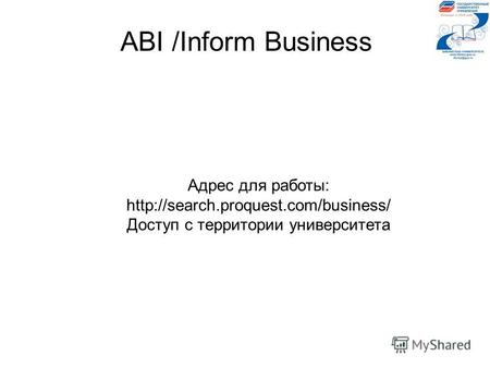 ABI /Inform Business Адрес для работы:  Доступ с территории университета.