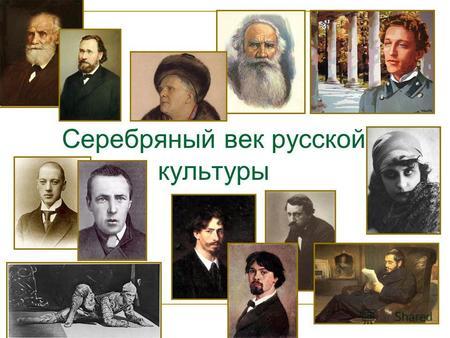 Картинки по запросу русская культура начала 20 века