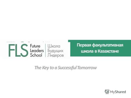 Первая факультативная школа в Казахстане The Key to a Successful Tomorrow.
