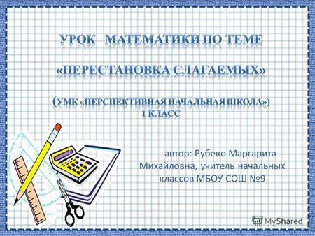 задачи по математике 5 класс со знаком равносилия