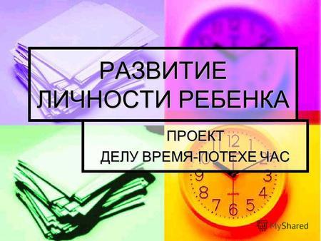 Скачать песню делу время потехи час