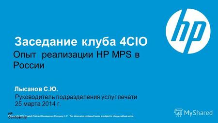 © Copyright 2012 Hewlett-Packard Development Company, L.P. The information contained herein is subject to change without notice. HP Confidential Лысанов.