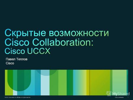 © 2012 Cisco and/or its affiliates. All rights reserved. Cisco Confidential 1 © 2011 Cisco and/or its affiliates. All rights reserved. 1 Павел Теплов Cisco.