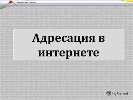 Скачать презентацию на тему адресации в интернете