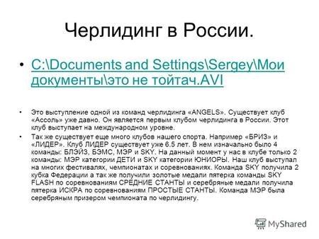 Черлидинг в России. C:\Documents and Settings\Sergey\Мои документы\это не тойтач.AVIC:\Documents and Settings\Sergey\Мои документы\это не тойтач.AVI Это.