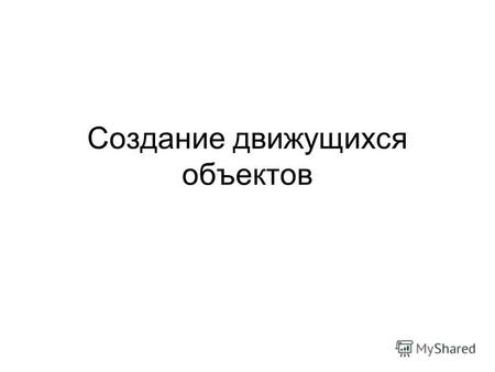 Создание движущихся объектов. USES Graph; VAR x, Device, Mode: Integer; BEGIN Device:=0; InitGraph(Device, Mode, ); ReadLn; x:=40; repeat SetColor(White);
