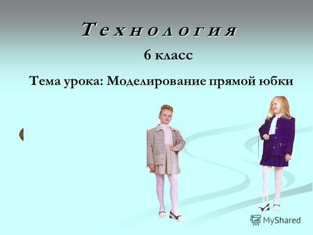 Моделирование юбки урок технологии