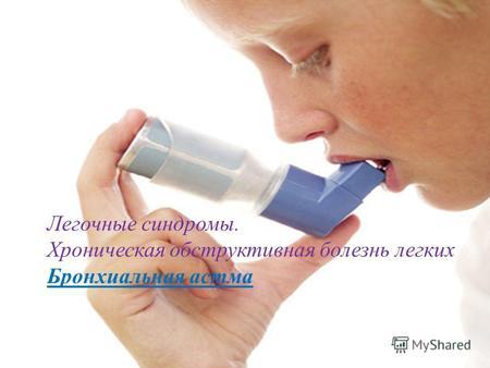 Презентация на тему Государственное бюджетное образовательное  Хроническая обструктивная болезнь легких Бронхиальная астма