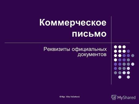 4.4. Правила оформления отдельных реквизитов документов