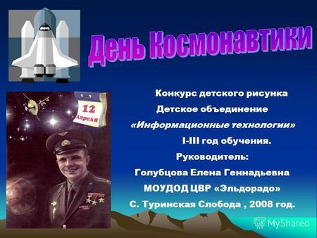 презентация знакомство с космосом