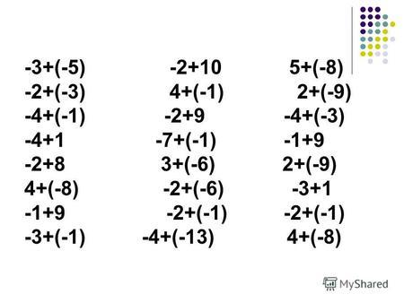 Презентация на тему Сложение и вычитание чисел с разными знаками   3 5 2 10 5 8