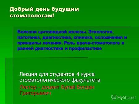 Геморрагические Диатезы Лекция
