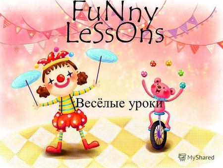 FuNny LeSsOns Весёлые уроки. fhhhhhfmkkkkkkkkkk.jpg SaY HeLLo.