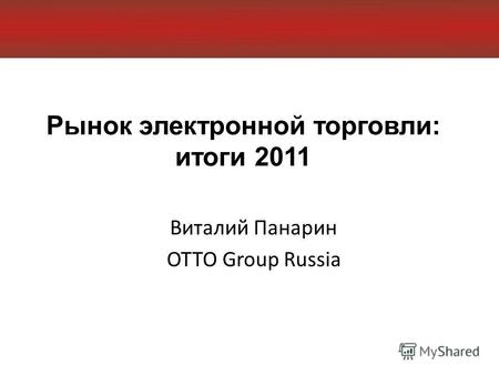 Рынок электронной торговли: итоги 2011 Виталий Панарин OTTO Group Russia.