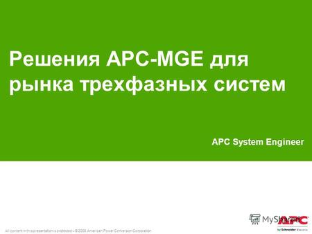 All content in this presentation is protected – © 2008 American Power Conversion Corporation Решения APC-MGE для рынка трехфазных систем APC System Engineer.