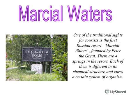 One of the traditional sights for tourists is the first Russian resort Marcial Waters, founded by Peter the Great. There are 4 springs in the resort. Each.