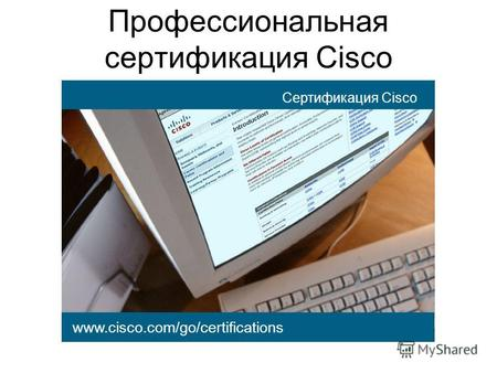 Www.cisco.com/go/certifications Сертификация Cisco Профессиональная сертификация Cisco.