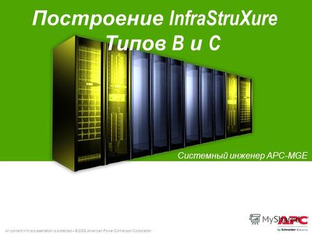 All content in this presentation is protected – © 2008 American Power Conversion Corporation Системный инженер APC-MGE Построение InfraStruXure Типов B.