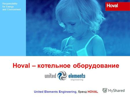 Responsibility for Energy and Environment Hoval – котельное оборудование United Elements Engineering, бренд HOVAL.