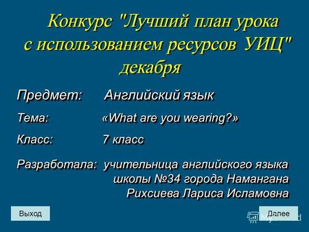 Предмет: Английский язык Тема: «What are you wearing?» Класс: 7 класс Предмет: Английский язык Тема: «What are you wearing?» Класс: 7 класс Разработала: