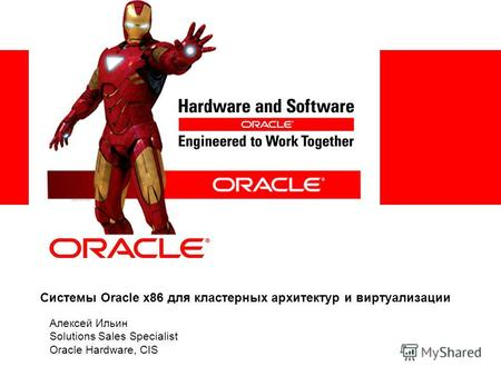 Системы Oracle x86 для кластерных архитектур и виртуализации Алексей Ильин Solutions Sales Specialist Oracle Hardware, CIS.