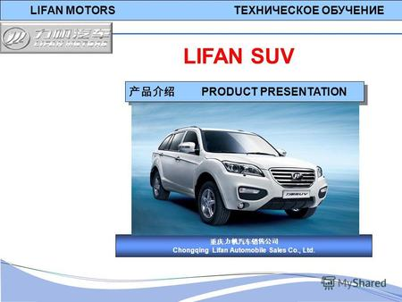 LIFAN MOTORS ТЕХНИЧЕСКОЕ ОБУЧЕНИЕ PRODUCT PRESENTATION LIFAN SUV Chongqing Lifan Automobile Sales Co., Ltd.