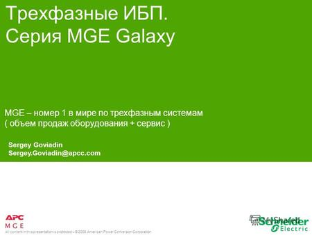 All content in this presentation is protected – © 2008 American Power Conversion Corporation Трехфазные ИБП. Серия MGE Galaxy MGE – номер 1 в мире по.