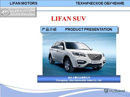 LIFAN MOTORS ТЕХНИЧЕСКОЕ ОБУЧЕНИЕ PRODUCT PRESENTATION Chongqing Lifan Automobile Sales Co., Ltd. LIFAN SUV.