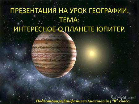 Скачать презентации на тему звезды и планеты