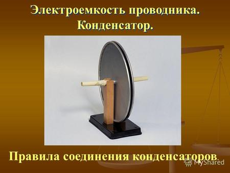 презентация на тему конденсатор