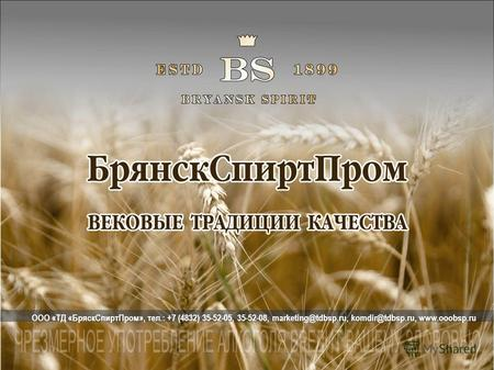 ООО «ТД «Бряск СпиртПром», тел.: +7 (4832) 35-52-05, 35-52-08, marketing@tdbsp.ru, komdir@tdbsp.ru, www.ooobsp.ru.