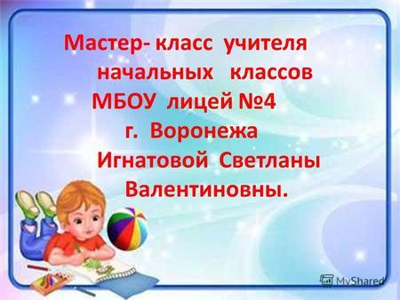 Мастер класс учителя начальных классов по внеурочной деятельности
