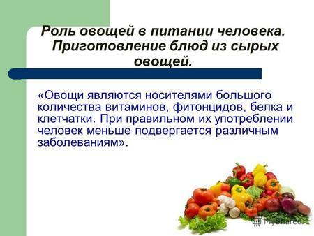 Презентация на тему Блюда из свежих и варёных овощей класс г  Роль овощей в питании человека Приготовление блюд из сырых овощей Овощи являются носителями